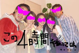 Party2_2
